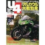 Under (アンダー) 400 2014年 01月号 [雑誌]