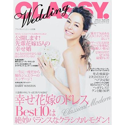 CLASSY. WEDDING (クラシィウェディング) 2013年 12月号 [雑誌]