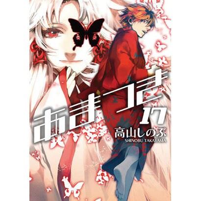 あまつき 17(IDコミックス ZERO-SUMコミックス) [コミック]