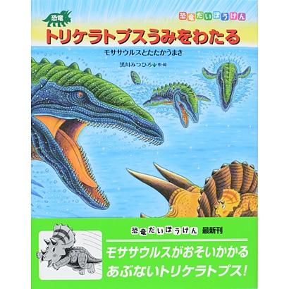恐竜トリケラトプスうみをわたる―モササウルスとたたかうまき(恐竜だいぼうけん) [絵本]