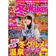 九州冬Walker 2014(ウォーカームック 409) [ムックその他]