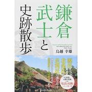 鎌倉武士と史跡散歩 [単行本]