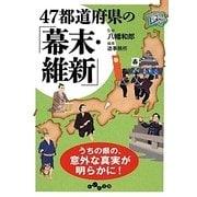 47都道府県の「幕末・維新」(だいわ文庫) [文庫]