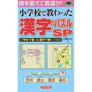 小学校で教わった漢字のパズルSP(パズル・ポシェット) [新書]
