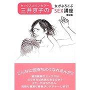 セックスカウンセラー三井京子の女がよろこぶSEX講座 第2版 [単行本]