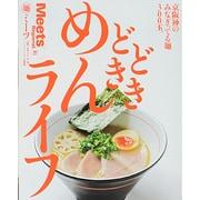 どきどきめんライフ-京阪神のみなぎってる麺300玉。(えるまがMOOK ミーツ・リージョナル別冊) [ムックその他]