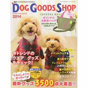 DOG GOODS SHOP 2014(GEIBUN MOOKS 928) [ムックその他]