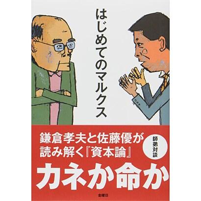 はじめてのマルクス [単行本]