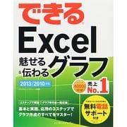 できるExcel魅せる&伝わるグラフ―2013/2010対応(できるシリーズ) [単行本]