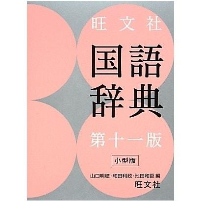 旺文社国語辞典 第十一版;小型版 [事典辞典]