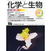 化学と生物 2013年 12月号 [雑誌]