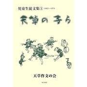 天草の子ら―児童生徒文集〈1〉1962-1974 [単行本]