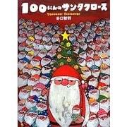 100にんのサンタクロース [絵本]