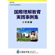 国際理解教育実践事例集―小学校編 [単行本]