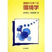 基礎から学べる環境学 [単行本]