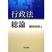 行政法総論 [単行本]