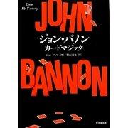 ジョン・バノン カードマジック [単行本]