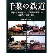 千葉の鉄道 [単行本]