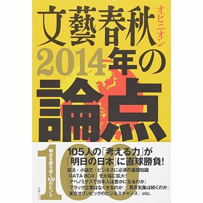 文藝春秋オピニオン2014年の論点100 [ムックその他]