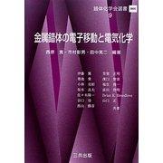 金属錯体の電子移動と電気化学(錯体化学会選書〈9〉) [単行本]