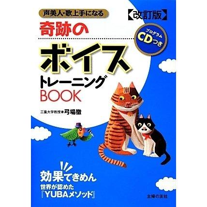 奇跡のボイストレーニングBOOK―プログラムCDつき 改訂版 [単行本]
