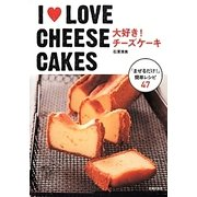I LOVE CHEESE CAKES―大好き!チーズケーキ [単行本]