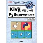 「Kivy」ではじめるPythonプログラミング―グラフィックライブラリでアニメーションを表現!(I・O BOOKS) [単行本]