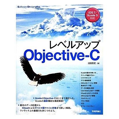 レベルアップObjective-C(Software Design plusシリーズ) [単行本]