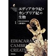 エディアカラ紀・カンブリア紀の生物(生物ミステリーPRO〈1〉) [単行本]