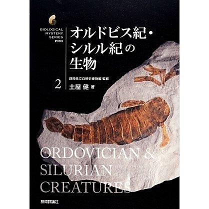 オルドビス紀・シルル紀の生物(生物ミステリーPRO〈2〉) [単行本]