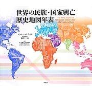 世界の民族・国家興亡歴史地図年表 [図鑑]