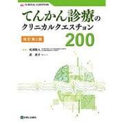 てんかん診療のクリニカルクエスチョン200 改訂第2版 [単行本]
