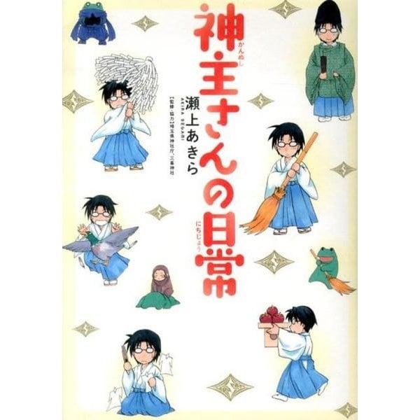 神主さんの日常(マッグガーデンコミックス コミックエッセイシリーズ) [コミック]