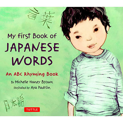 My First Book of Japanese Word [単行本]