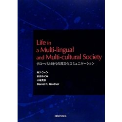 Life in a Multi-lingual and Multi-cultural Society―グローバル時代の異文化コミュニケーション [単行本]