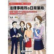 39のストーリーで楽しくわかる 法律事務所の日常業務-総務・経理・IT・広報広告の仕組みと事務職員ができること [単行本]