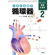 なっとく解剖生理学〈2〉ぐるぐる回す循環器 [単行本]