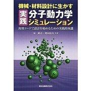 機械・材料設計に生かす実践分子動力学シミュレーション-汎用コードで設計を始めるための実践的知識 [単行本]