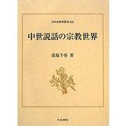 中世説話の宗教世界(日本史研究叢刊) [全集叢書]