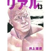 リアル 13(ヤングジャンプコミックス) [コミック]
