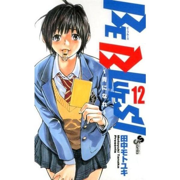BE BLUES!~青になれ~<12>(少年サンデーコミックス) [コミック]