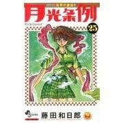 月光条例 25(少年サンデーコミックス) [コミック]