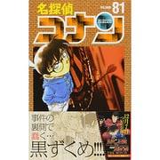 名探偵コナン 81(少年サンデーコミックス) [コミック]