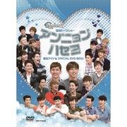 国民トークショー アンニョンハセヨ -男性アイドルSPECIAL・DVD-BOX- Ⅱ