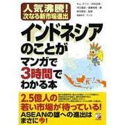 インドネシアのことがマンガで3時間でわかる本―人気沸騰!次なる新市場進出(アスカビジネス) [単行本]