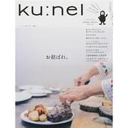 ku:nel (クウネル) 2014年 01月号 [雑誌]