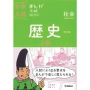歴史 上巻 改訂新版-社会(中学入試まんが攻略BON! 1) [全集叢書]