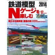 鉄道模型Nゲージを楽しむ2014年版 [ムックその他]