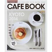 京都カフェブック2014 [ムックその他]