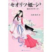 セオリツ姫・シ[フラット]―姫のオクターブ [単行本]